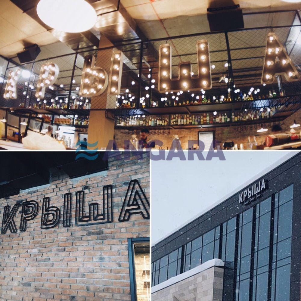 Комплексное оформление бара - световые ретро-буквы с лампочками, уличная и интерьерная вывески