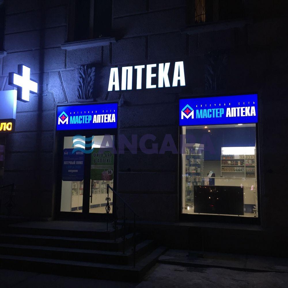 Комплексное оформление фасада аптеки - объёмные световые буквы, крест, оконнная и входная зоны