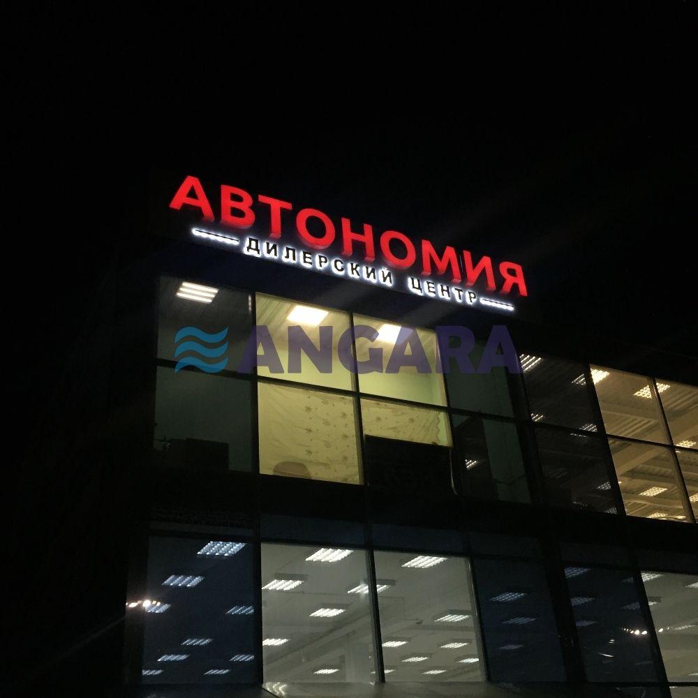 Объёмные световые буквы для автосалона