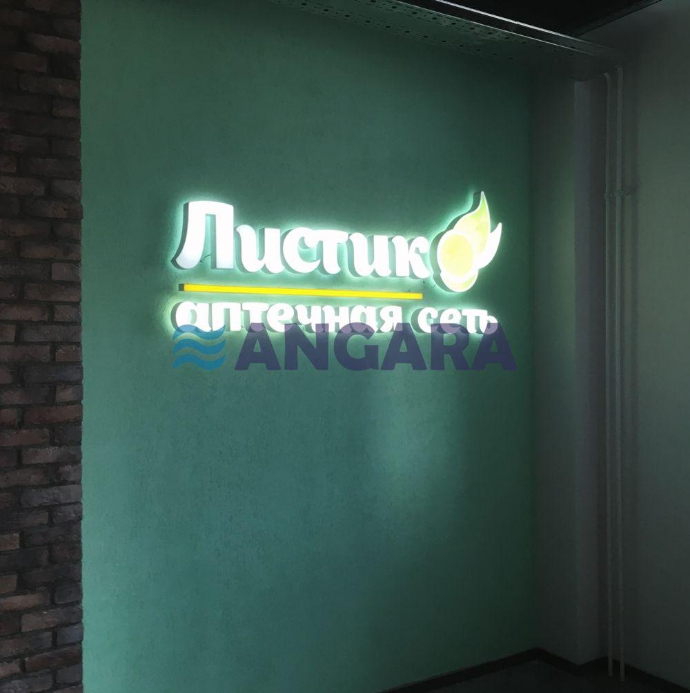 Световые буквы с контражуром для офиса сети аптек