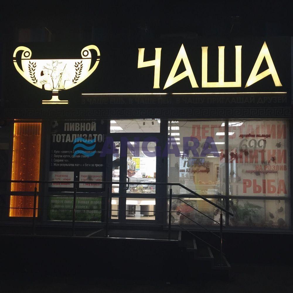 Фасадная световая вывеска с объёмными буквами и элементами для пивного магазина