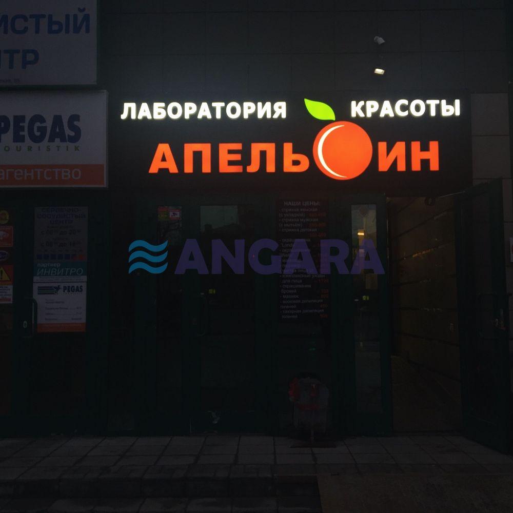 Объёмные световые букв для салона красоты сети Апельсин