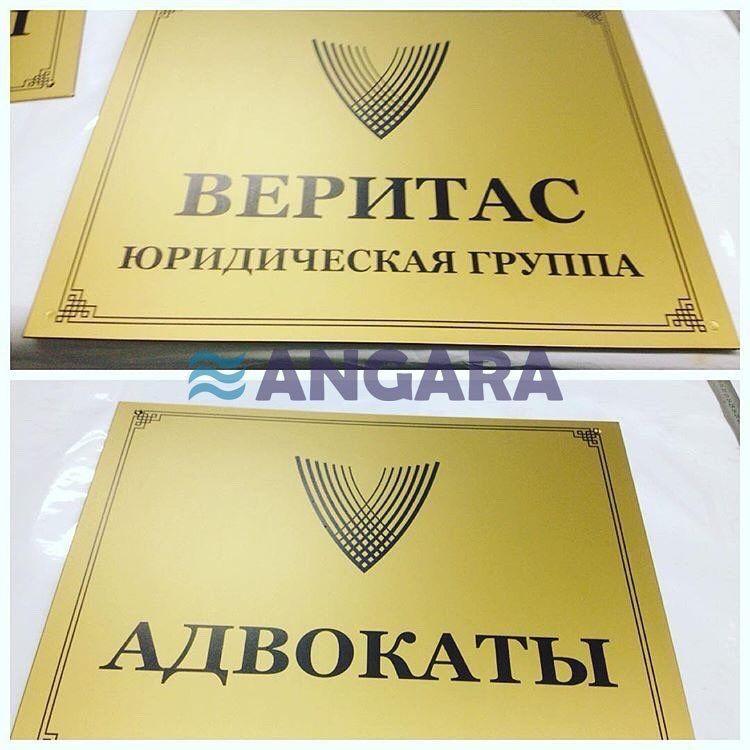 Таблички для офиса (УФ-печать на композите)