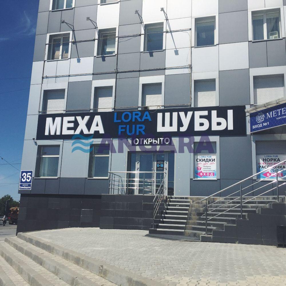 Фасадная вывеска - объёмные световые буквы для магазина шуб и меха