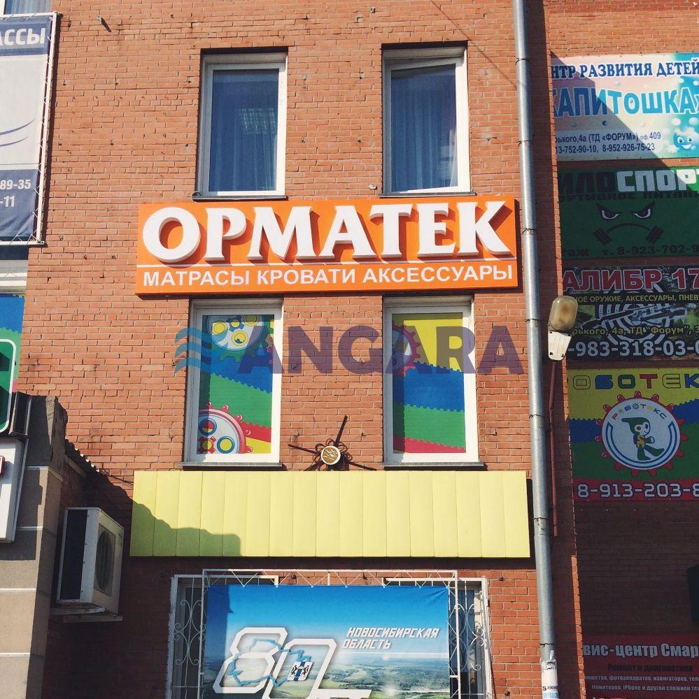 Фасадная световая вывеска с объёмными световыми буквами, нижние надписи - прорезные световые буквы в композитной кассете